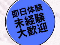ドMバスターズ名古屋店で働くメリット2