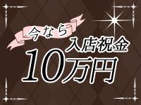 今なら入店祝金 10万円!のアイキャッチ画像