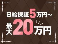日給保証最大20万円!のアイキャッチ画像