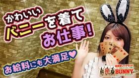ドMなバニーちゃん大宮店の求人動画