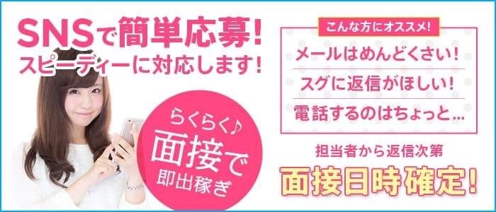出稼ぎ・ドMカンパニー 京都店