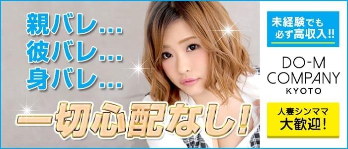 人妻・熟女・ドMカンパニー 京都店