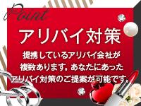 ドMなバニーちゃん 和歌山店で働くメリット8