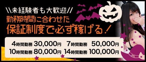 未経験・ドMなバニーちゃん 和歌山店