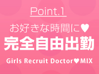 Doctor MIX +で働くメリット1