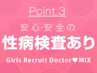 Doctor MIX +で働くメリット3