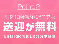 Doctor MIX +で働くメリット2