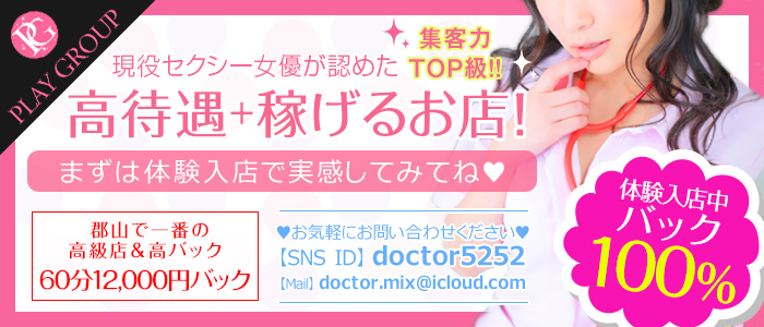 体験入店・Doctor.MIX(Forever Group)