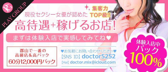 体験入店・Doctor.MIX