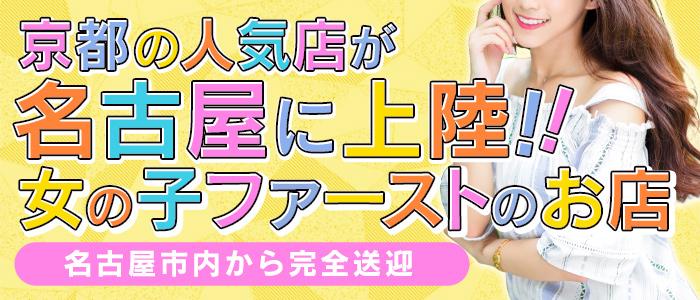 ドMバスターズ岡崎・安城・豊田店