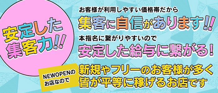未経験・ドMバスターズ岡崎・安城・豊田店