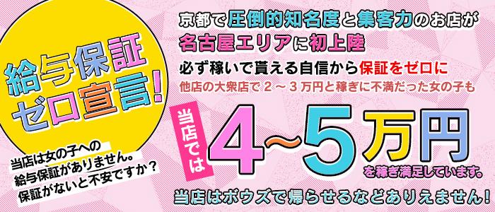 体験入店・ドMバスターズ岡崎・安城・豊田店