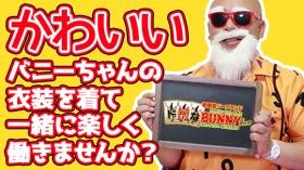 ドMなバニーちゃん熊本のスタッフによるお仕事紹介動画