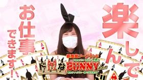 ドMなバニーちゃん宮崎のバニキシャ(女の子)動画