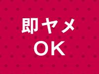 即ヤメOK!のアイキャッチ画像