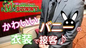 ドMなバニーちゃん すすきの店のバニキシャ(スタッフ)動画