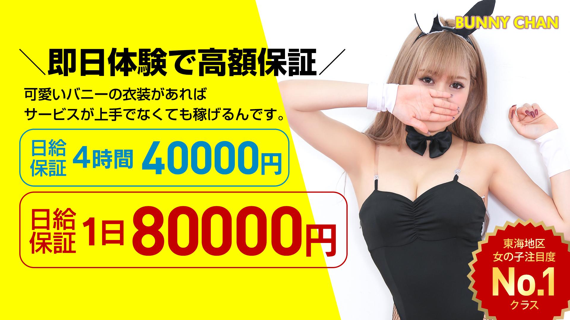 ドMなバニーちゃん白金・鶴舞店の求人画像