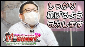ドMなバニーちゃん白金・鶴舞店のスタッフによるお仕事紹介動画