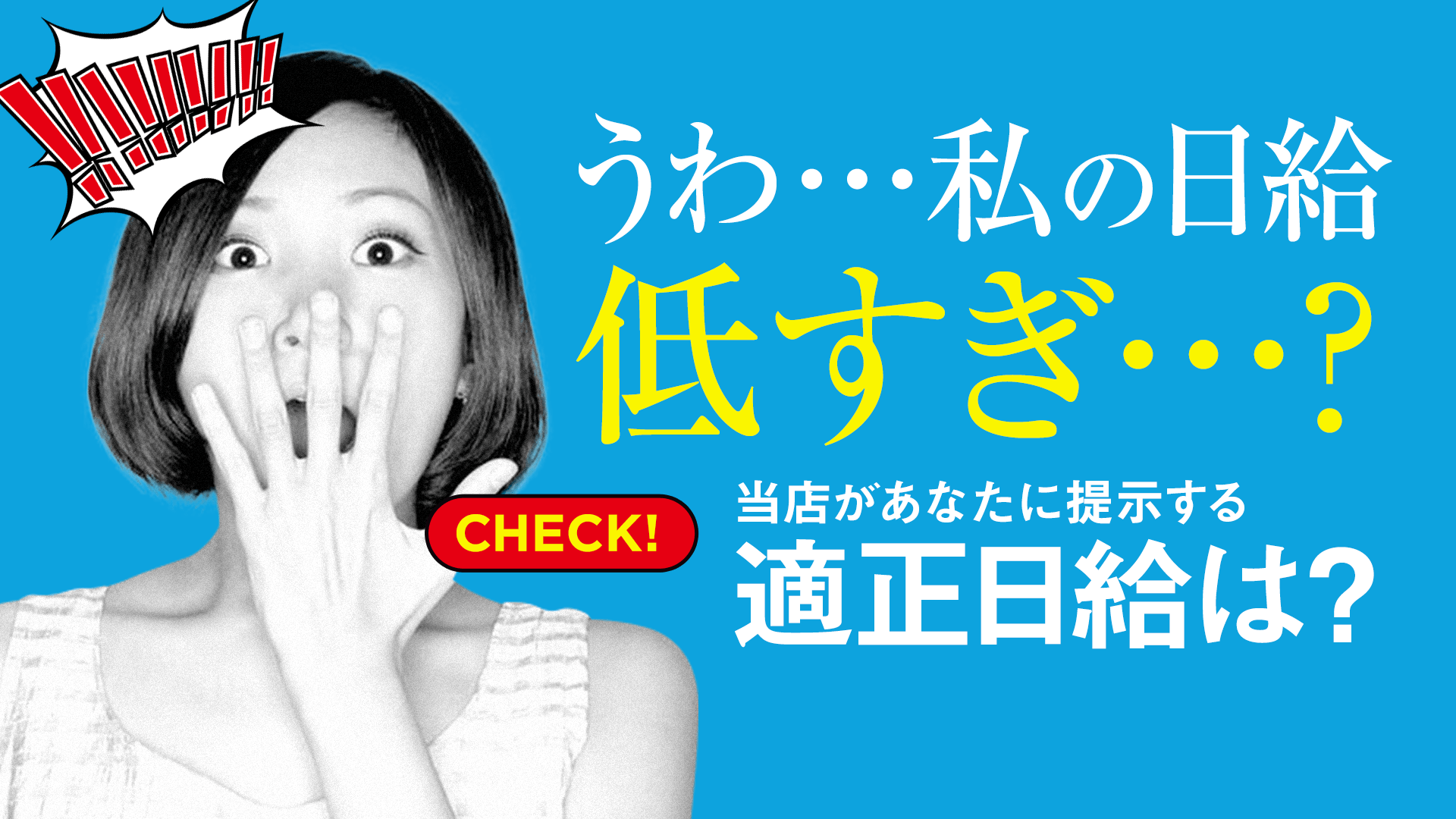 ドMカンパニー 日本橋