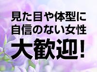 ドMな奥様加古川店で働くメリット2