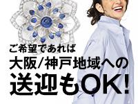 ドMな奥様加古川店で働くメリット5