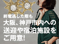 ドMな奥様加古川店で働くメリット6
