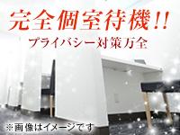 ドMな奥様加古川店で働くメリット7