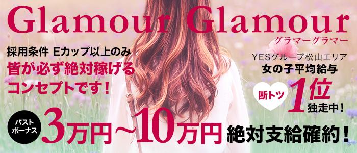 グラマーグラマー 松山店(イエスグループ)の風俗求人画像