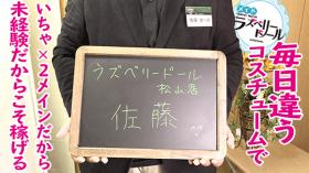 ラズベリードール 松山店(イエスグループ)の求人動画
