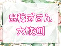 ドMな奥様 名古屋・錦店で働くメリット6