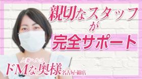 ドMな奥様 名古屋・錦店の求人動画