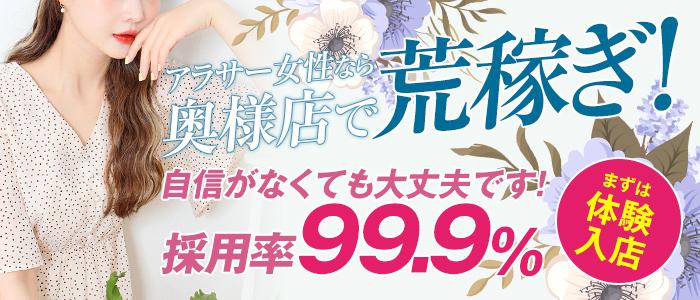 ドMな奥様 豊田・岡崎・安城店の求人画像