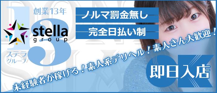 ドンピシャフルーちゅ錦糸町の求人画像