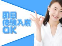 ドンピシャフルーちゅ錦糸町で働くメリット1