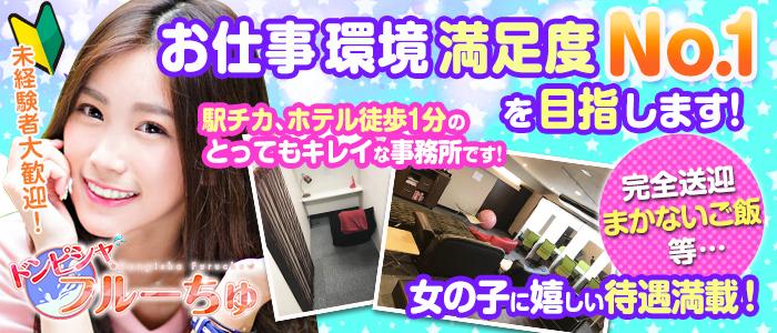 ドンピシャフルーちゅ錦糸町の体験入店求人画像