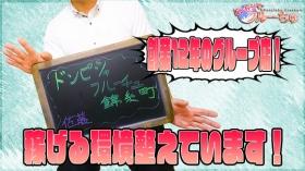 ドンピシャフルーちゅ錦糸町の求人動画