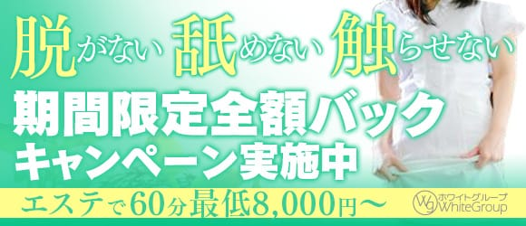 リラクシア 高松店(ホワイトグループ)