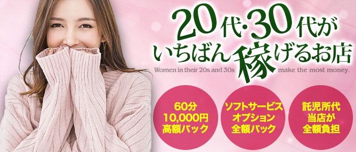 60分総額12000円「人妻同窓会」の求人画像