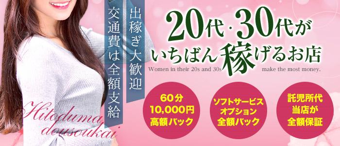 60分総額12000円「人妻同窓会」の人妻・熟女求人画像