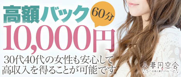 未経験・60分総額12000円「人妻同窓会」