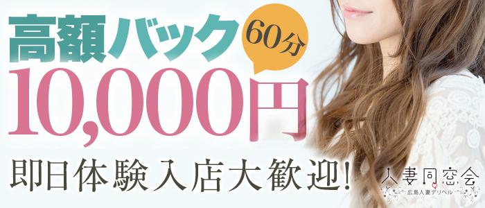 60分総額12000円「人妻同窓会」の体験入店求人画像
