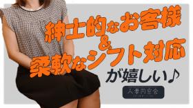 広島人妻デリヘル 人妻同窓会の求人動画