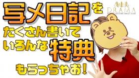 DRAMA-ドラマ-に在籍する女の子のお仕事紹介動画