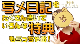 DRAMA-ドラマ-のバニキシャ(女の子)動画