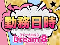 Dream8~ドリームエイト~