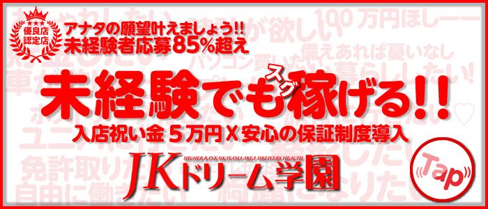 体験入店・JKドリーム学園 岡山校