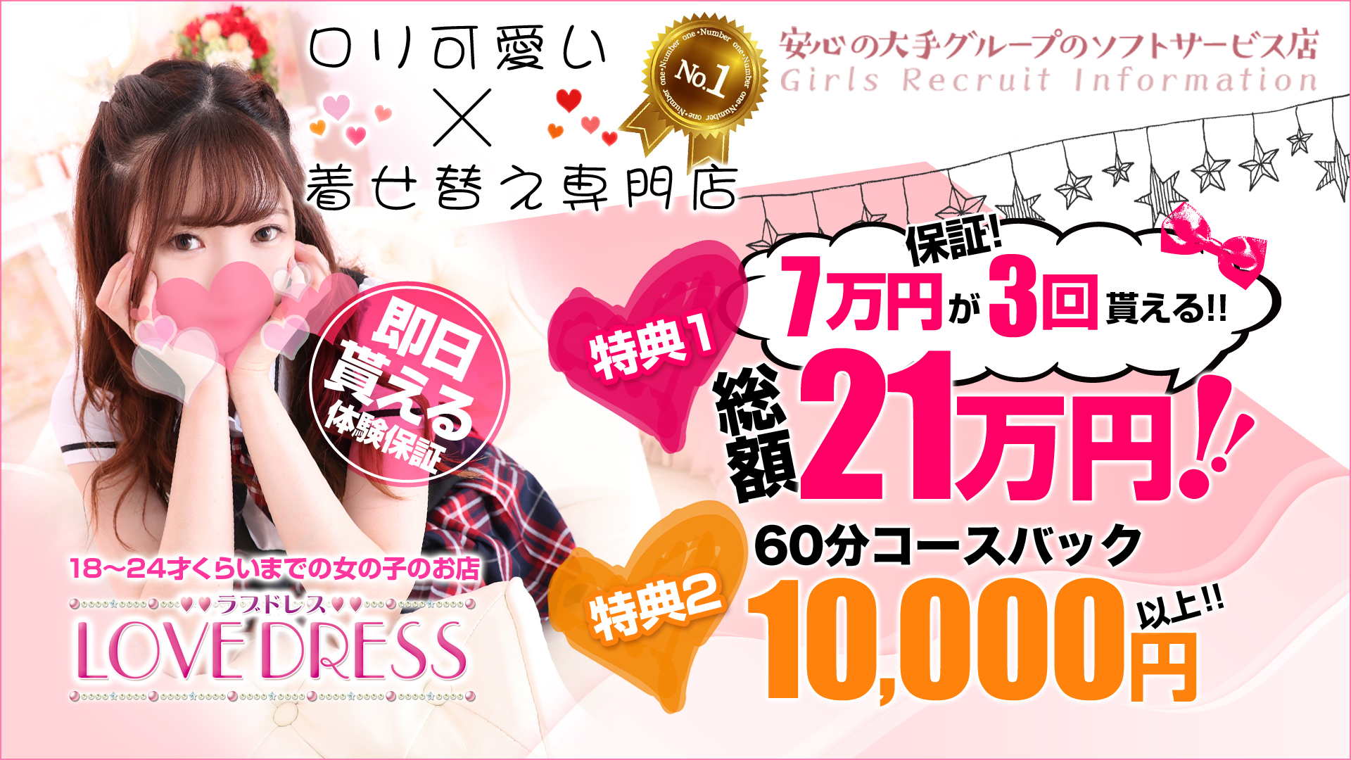 Love★Dressの求人画像