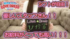 Love★Dressの求人動画
