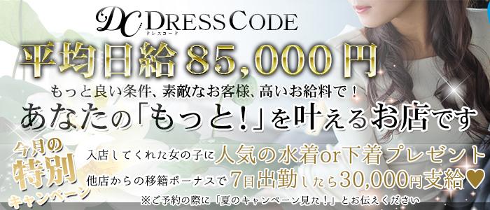 ドレスコード