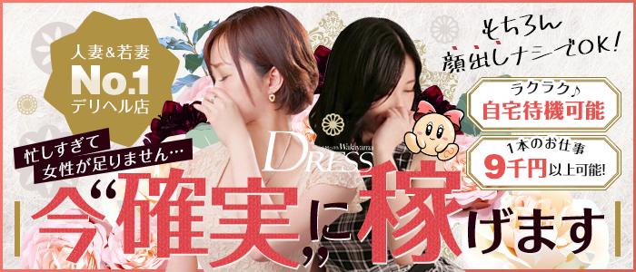 DRESS(シグマグループ)の求人画像